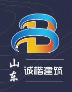 诚楷建筑logo